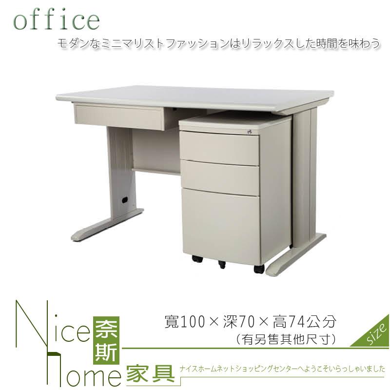 奈斯家具nice172-05-hwd cd主桌905檯面/職員桌/整組