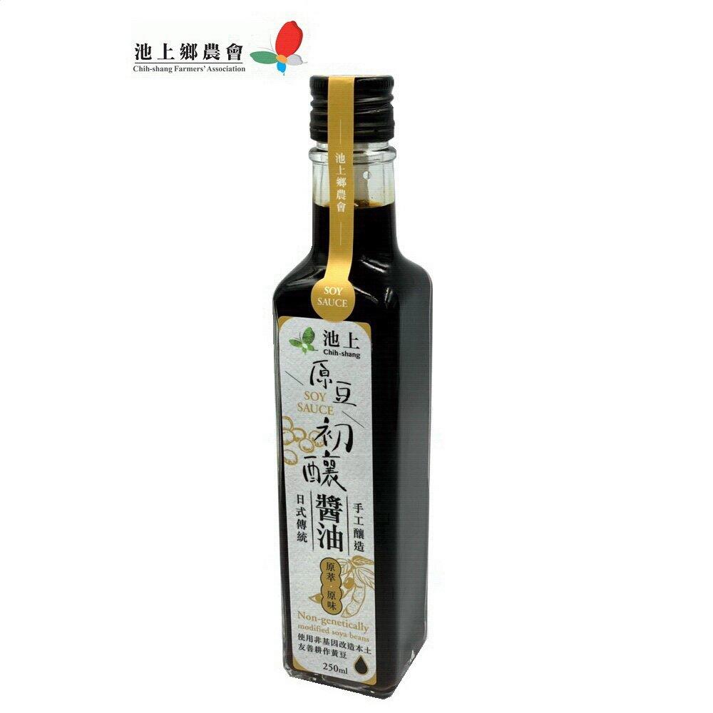 (任選)【池上鄉農會】原豆初釀醬油 250毫升/瓶