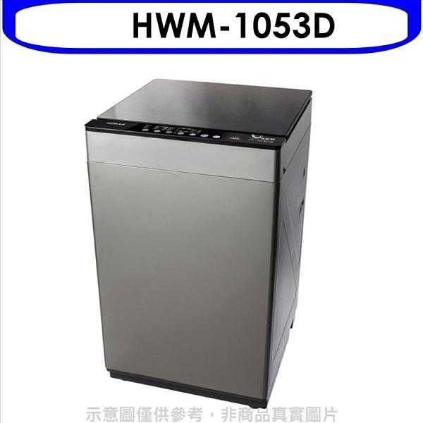 禾聯【HWM-1053D】10公斤洗脫烘洗衣機