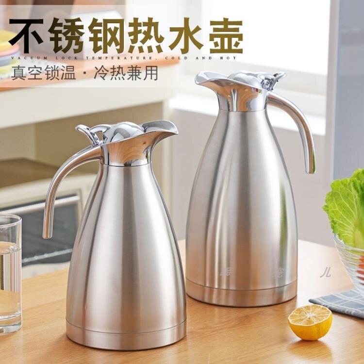 不銹鋼保溫壺溫水壺大容量熱水壺瓶