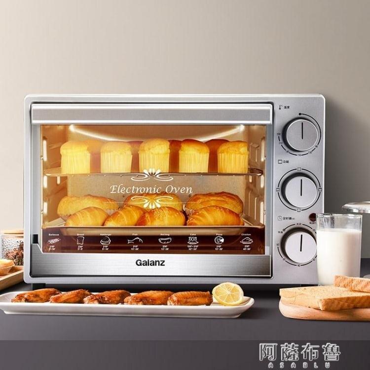 【現貨】烤箱 格蘭仕烤箱家用小型32L升多功能全自動大容量電烤箱烘焙蛋糕烘箱 快速出貨