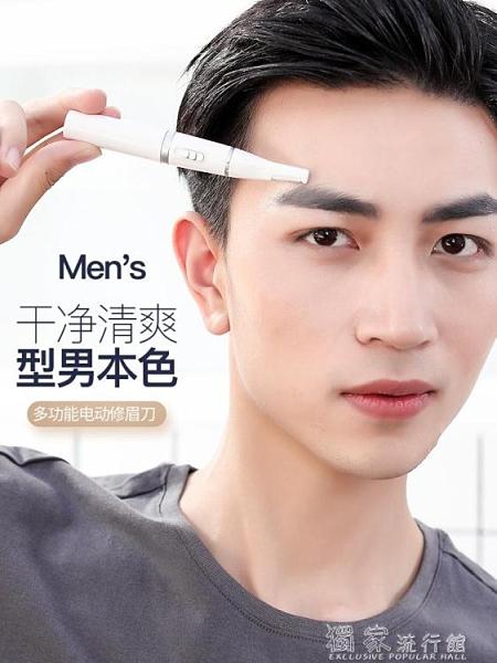 修眉器男女士電動修眉刀自動修眉神器套裝剪鼻毛修剪器安全型抖音同款 快速出貨