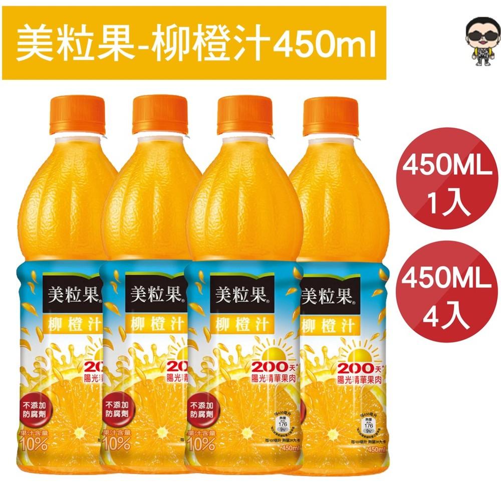 飲料 柳橙汁 柳橙 美粒果-柳橙汁450ml(4入/1入)