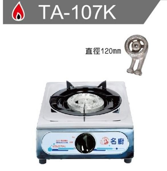 名廚 瓦斯爐 單口爐 鑄鐵爐頭 TA-107K 桶裝液化 / 天然氣 專用