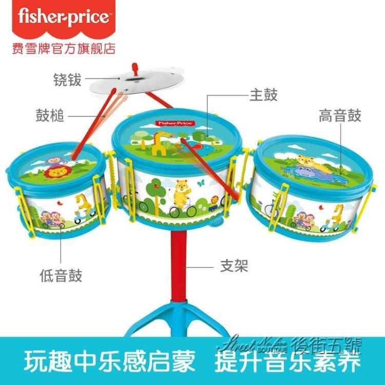 費雪新品爵士鼓藍色GMFP024兒童鼓樂器 打敲玩具初學者寶寶電子鼓
