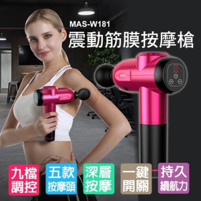 【X-BIKE 晨昌】筋膜按摩槍/震動按摩槍 9檔調控/深度按摩/低分貝/五款按摩頭 MAS-W181