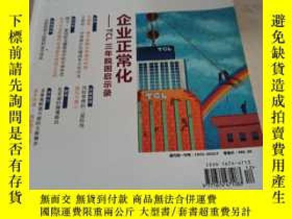 二手書博民逛書店罕見中歐商業評論。2008 12月Y237823