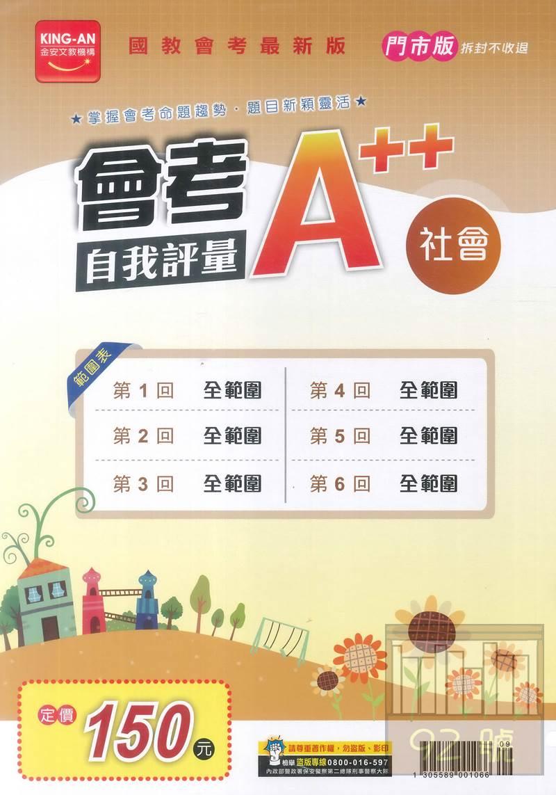 金安國中會考A++自我評量社會