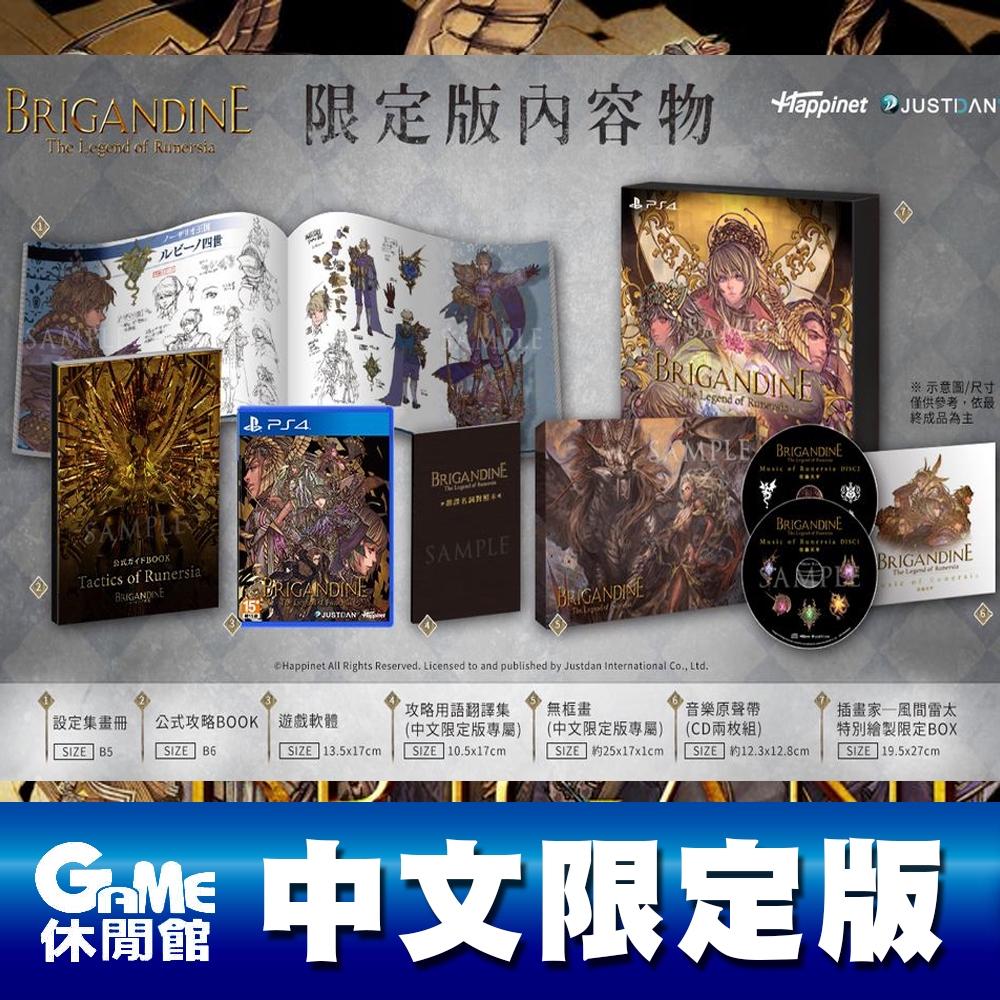 PS4《幻想大陸戰記:盧納基亞傳說》中文限定版(相容PS5)【現貨免運】【GAME休閒館】