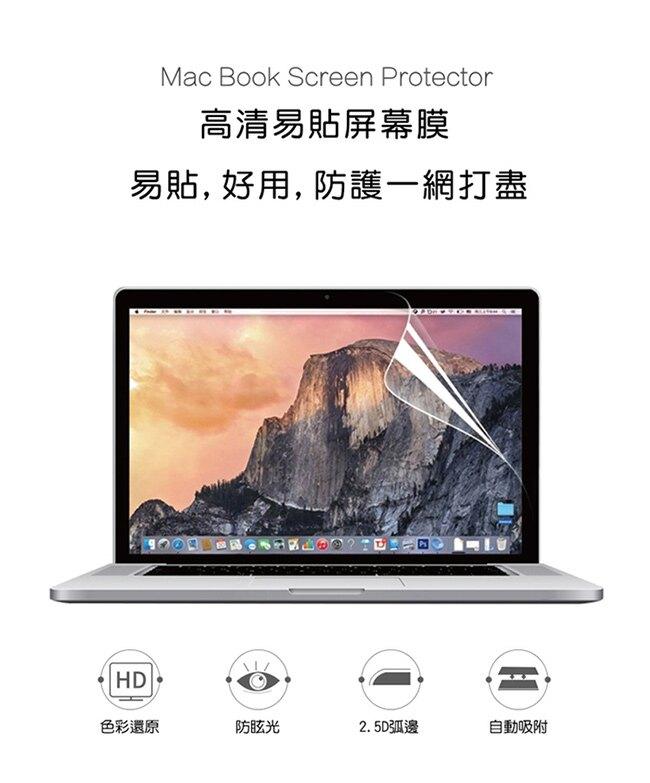 筆電/螢幕貼 MacBook易貼高清屏幕膜 16PRO新款 WIWU【R02018-03】母親節推薦
