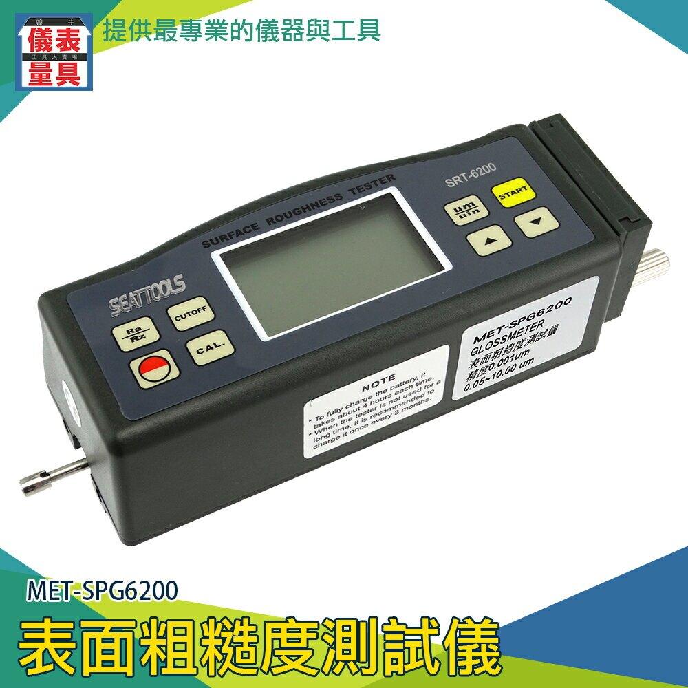 《儀表量具》表面粗糙度測試儀 探針光潔度儀 高精粗糙度儀 光潔度儀 可攜式粗糙度儀 表面光潔度儀 MET-SPG6200