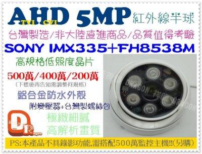 豬老大監視器 500萬攝影機 半球型 6顆陣列 SONY 335晶片 台灣製 5MP/4MP/1080P CCTV