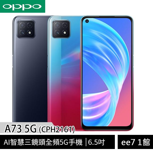 OPPO A73 5G (CPH2161) (8G/128G) AI智慧三鏡頭全頻5G手機 [ee7-1]