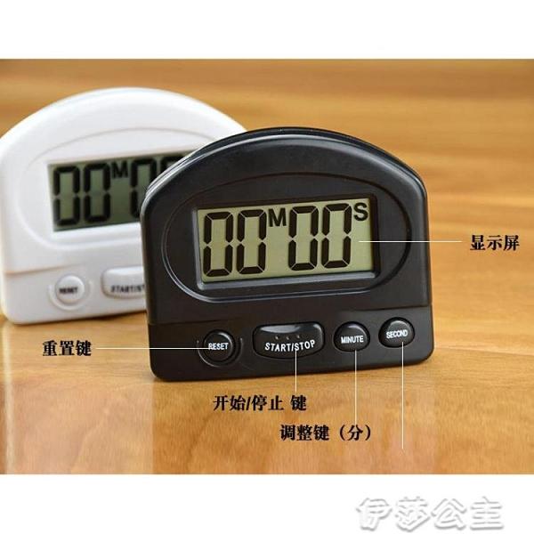 計時器 倒計時器奶茶店咖啡虹吸壺電子定時器廚房烘焙記分鐘錶學生提醒鐘【快速出貨】