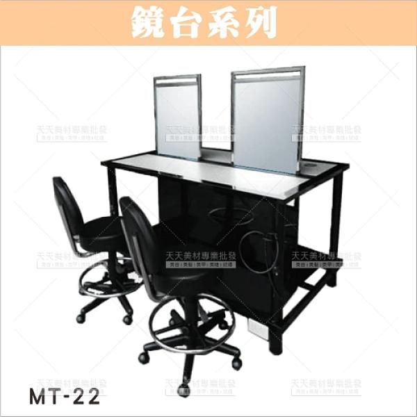 友寶MT-22四人美耐板鏡桌150*90*80[80554]