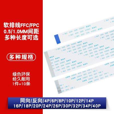 FFC/FPC軟排線 AWM 20624 80C 60V VW-1連接線扁平 0.5/1.0mm間距