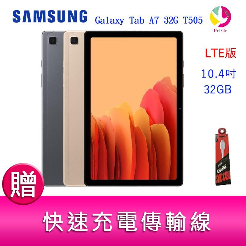 三星 SAMSUNG Galaxy Tab A7 32G T505 10.4 平板電腦(LTE版) 贈快速充電傳輸x1