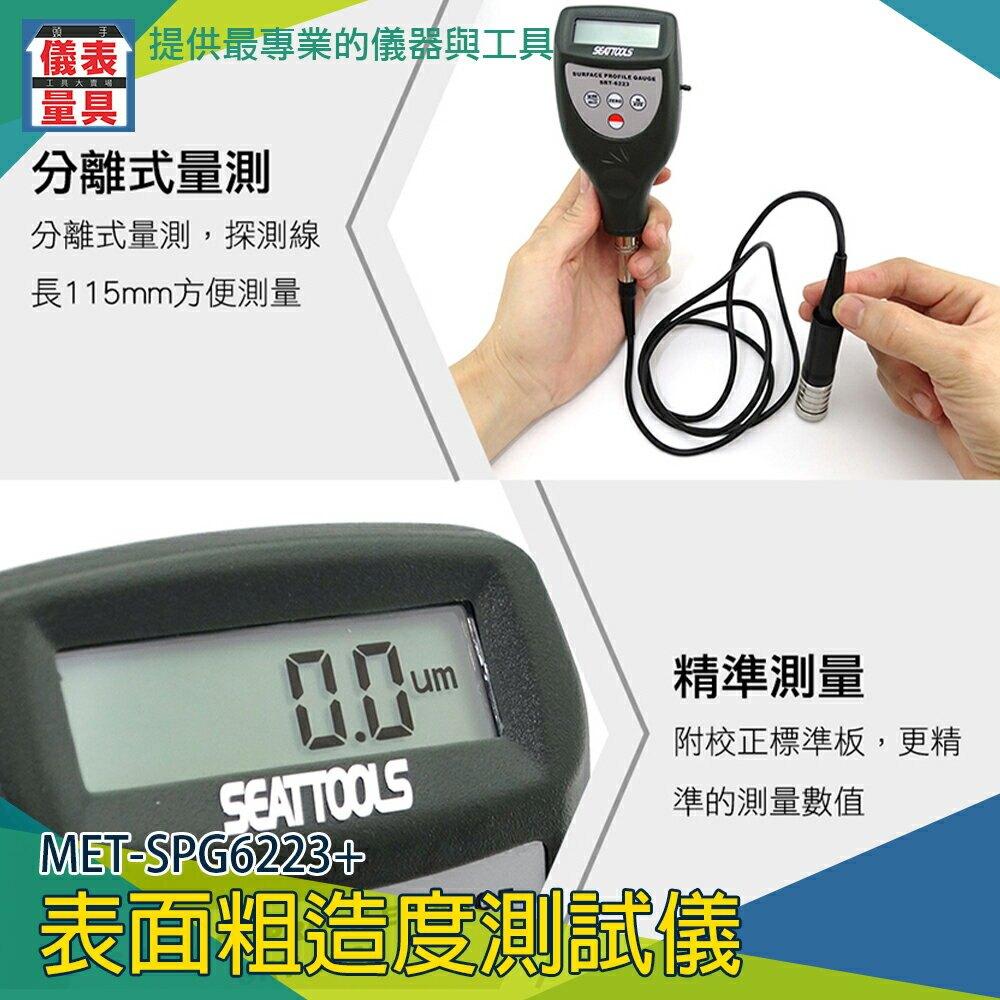 《儀表量具》金屬粗糙度儀 公英轉換 輪胎粗糙檢測 精準測量 MET-SPG6223+ 精度0.001um 適用印刷行業
