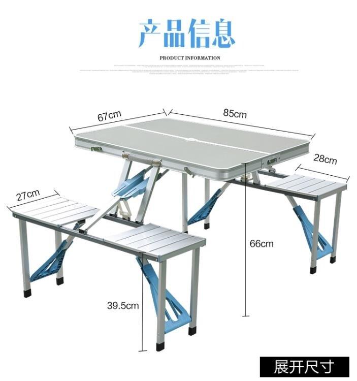【現貨】桌椅 戶外折疊桌椅一桌四椅便攜式鋁合金連體桌地攤車載野餐擺攤小桌子 快速出貨
