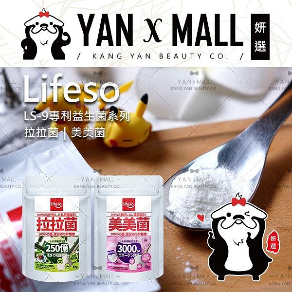 超值2入|Lifeso LS-9專利益生菌系列 - 拉拉菌|美美菌【妍選】