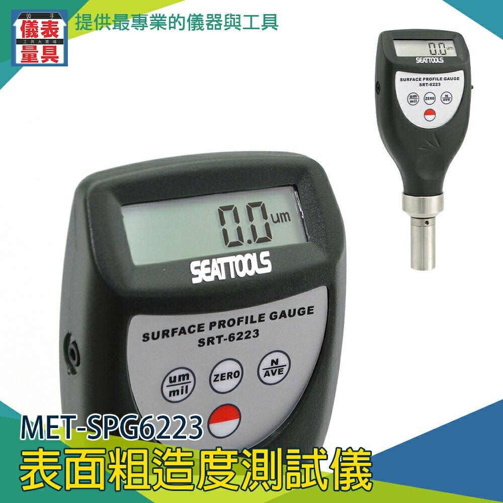 《儀表量具》一體式表面粗糙度測試儀 噴塗防腐砂目儀 零件加工表面粗糙度 噴丸噴砂粗糙儀 錨紋儀 MET-SPG6223