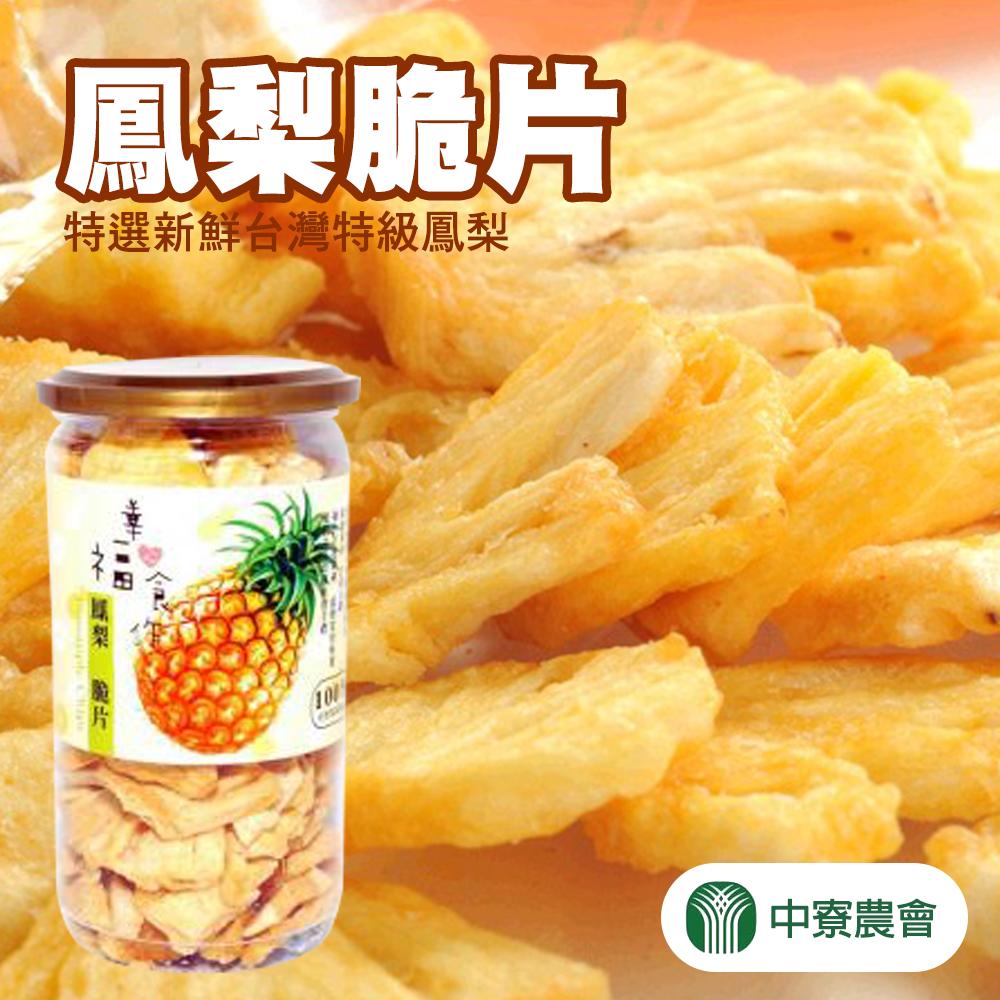 【中寮農會】買2送1 特惠組 鳳梨脆片-110g-罐  (共3罐)