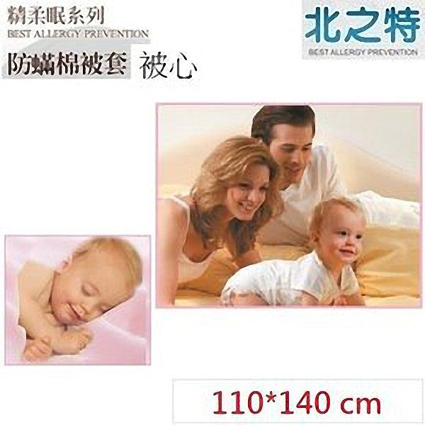 【南紡購物中心】【北之特】防螨寢具_被套+被心_E3精柔眠_嬰兒 (110*140 cm)