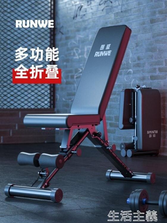 【現貨】仰臥起坐健身器 朗威健身椅啞鈴凳家用多功能仰臥起坐板腹肌健身器材可折疊臥推凳 【新年免運】