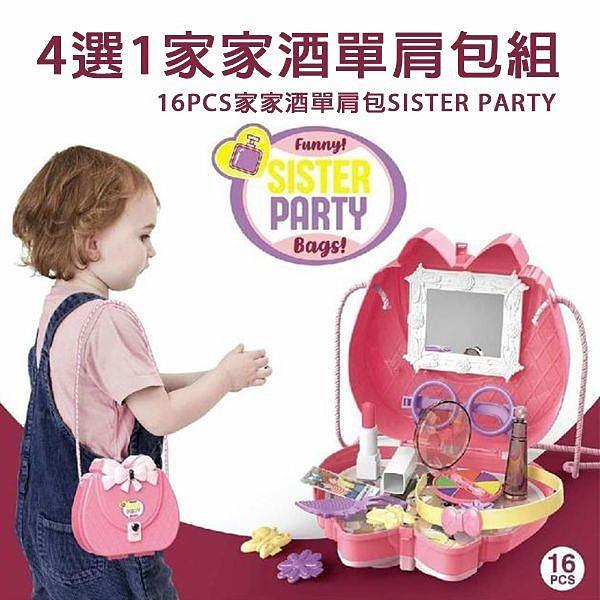 【南紡購物中心】【GCT玩具嚴選】4選1家家酒單肩包組 可愛單肩包收納組