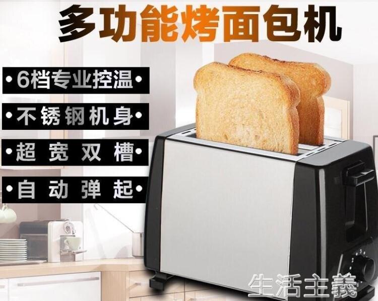 麵包機 多士爐全自動不銹鋼內膽多功能烤面包機家用2片早餐機吐司機  雙11 尚品