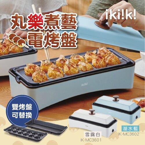 【伊崎 Ikiiki】丸樂煮藝電烤盤 章魚燒機 IK-MC3601 / IK-MC3602