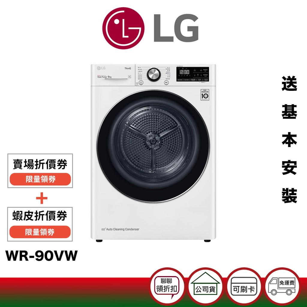 LG 樂金 WR-90VW 9KG 免曬衣乾衣機【限時限量領券加碼89折起】