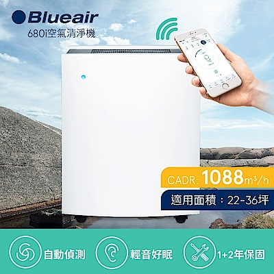 瑞典Blueair 22-36坪 抗PM2.5過敏原經典i系列空氣清淨機 680i