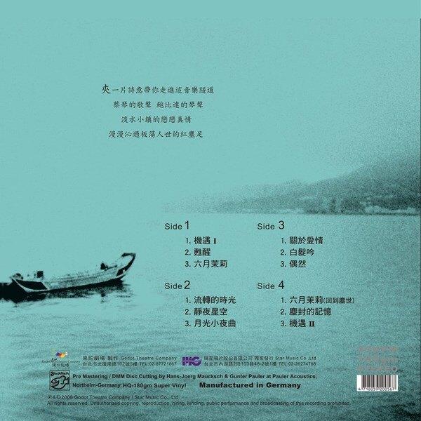 【停看聽音響唱片】【黑膠LP】蔡琴:機遇 淡水小鎮原聲帶 (180g 45rpm 2LP)