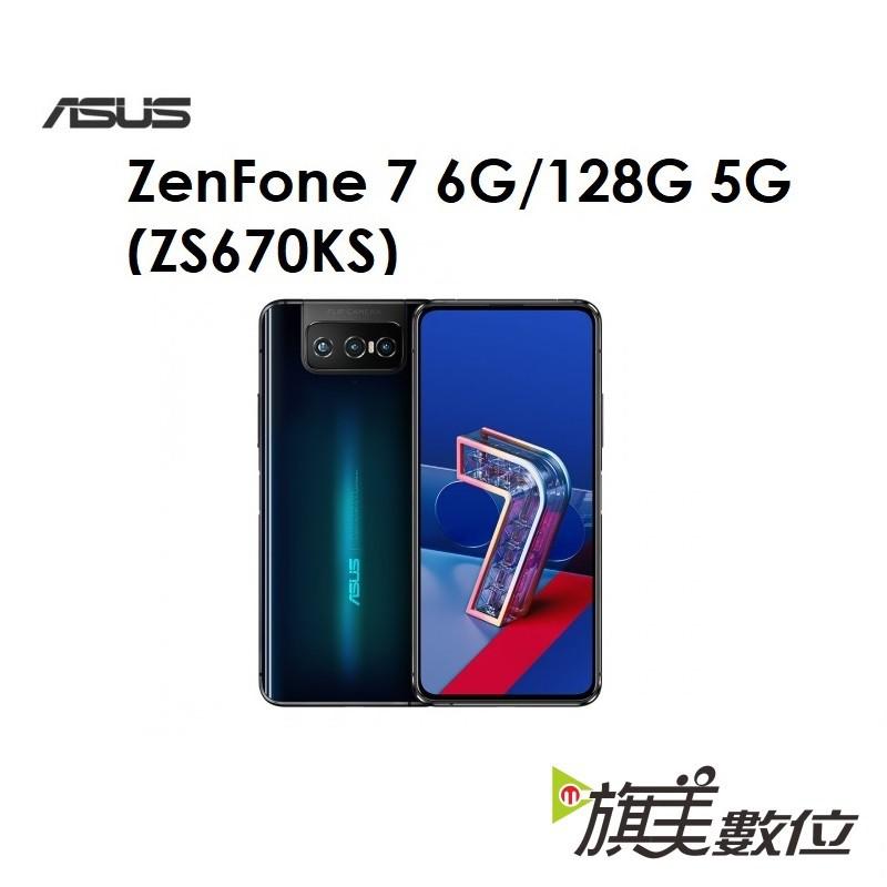 華碩 ASUS ZenFone 7(ZS670KS)6.67吋 6G/128G 5G手機