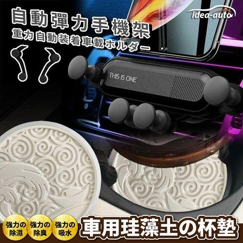 日本【idea-auto】車用珪藻土の杯墊2入/1組+贈日本【idea-auto】自動彈力手機架