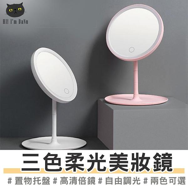 三段LED觸控補光化妝鏡 美妝鏡 觸控式LED燈 梳妝臺鏡子 三段調光補光燈 可收納桌鏡【Z201021】