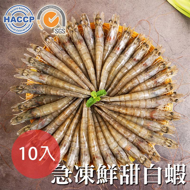 [食吧嚴選] 台灣急凍鮮甜白蝦 ( 240g±10%/盒 ) (13-15隻/盒 )*10盒組
