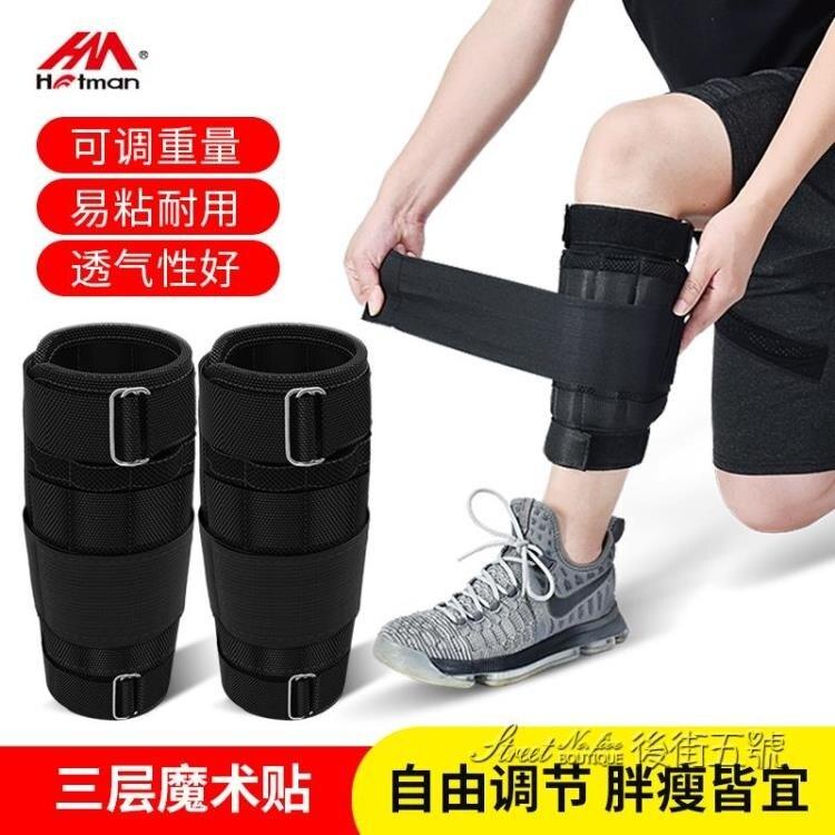 沙袋綁腿負重裝備跑步訓練鉛塊男學生綁手環腿部沙包運動健身沙帶