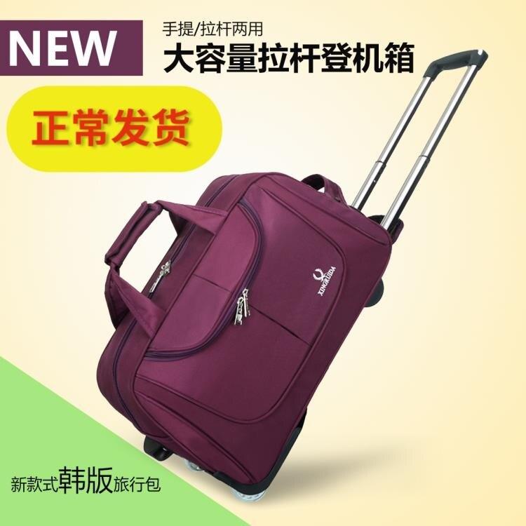 拉桿包旅游男女手提旅行袋大容量行李包登機箱包可折疊短途旅行包 全館免運