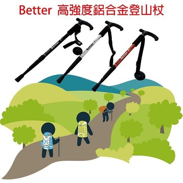 【南紡購物中心】Better高強度鋁合金登山杖-銀色(單支)