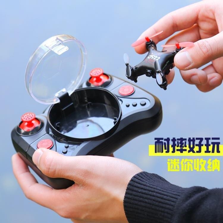 迷你四軸飛行器遙控飛機耐摔無人機高清航拍直升機男孩玩具航模  聖誕節全館免運