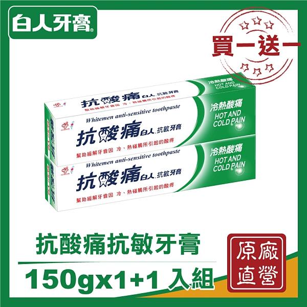白人抗酸痛抗敏牙膏150gX1+1
