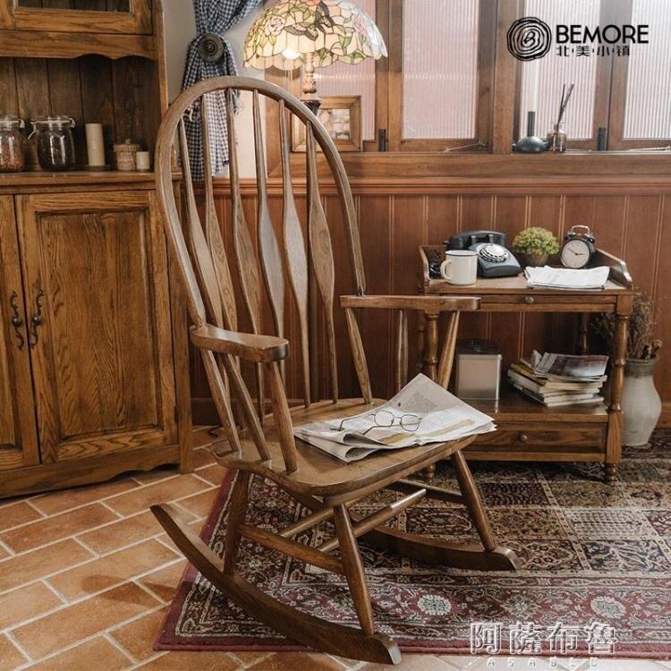 【現貨】藤椅搖椅 北美小鎮 美式復古實木搖椅 家用陽台成人臥室懶人休閒老人逍遙椅 快速出貨