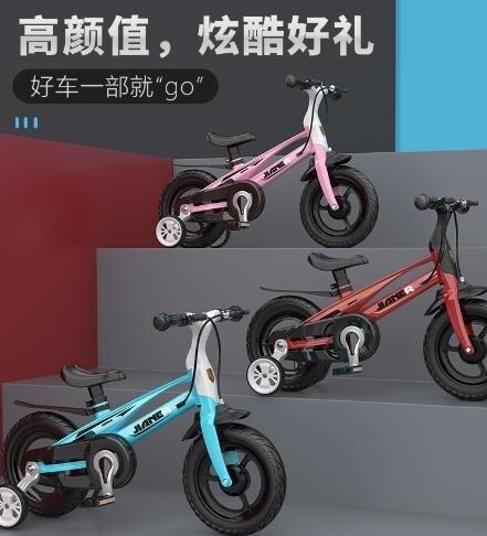 自行車 兒童自行車男孩3歲寶寶腳踏車2-4-5-6-7-8歲童車小女孩單車 凡客名品