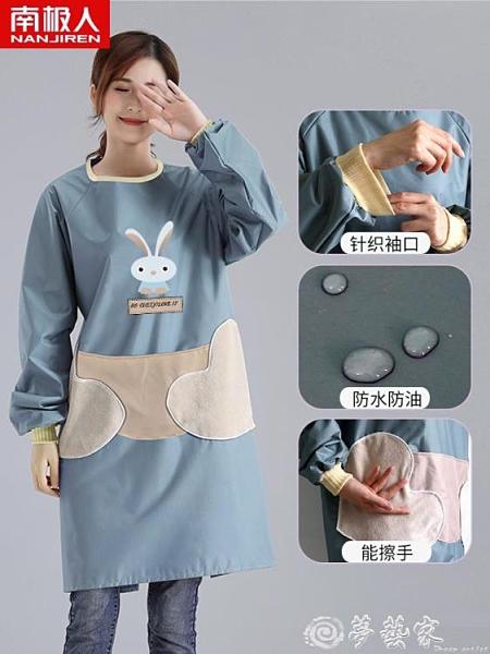 圍裙 南極人圍裙女家用廚房長袖防水防油時尚做飯罩衣大人工作服定制 夢藝