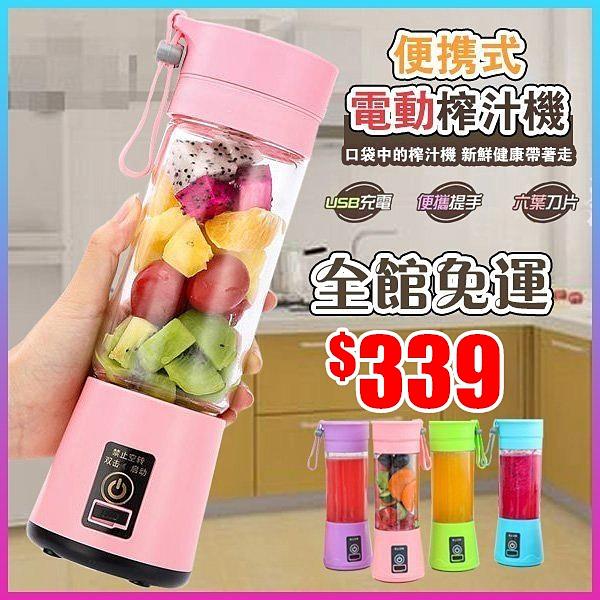 電動榨汁機 USB充電式隨身果汁杯 6葉刀頭移動榨汁機 行動鮮汁機 隨行果汁機【現貨快出】