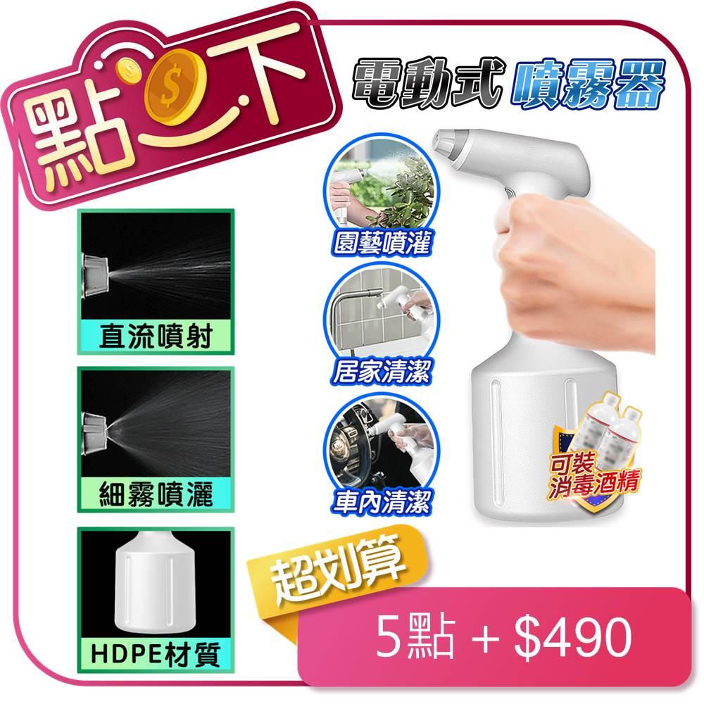 【FJ】電動噴霧器(可裝酒精、消毒液)(P900)