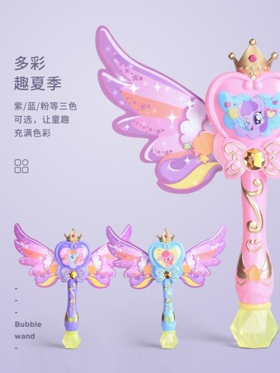 泡泡機 兒童電動吹泡泡機器少女心玩具同款全自動仙女照相機槍棒 【免運】