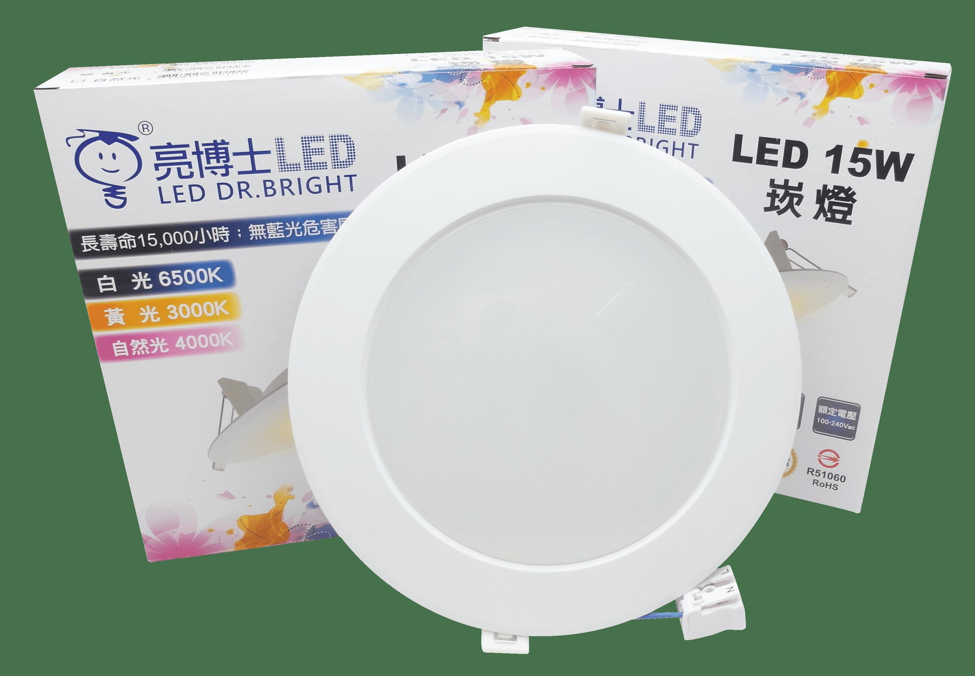 【618購物節】亮博士 15公分 15w led崁燈 白光 黃光 自然光